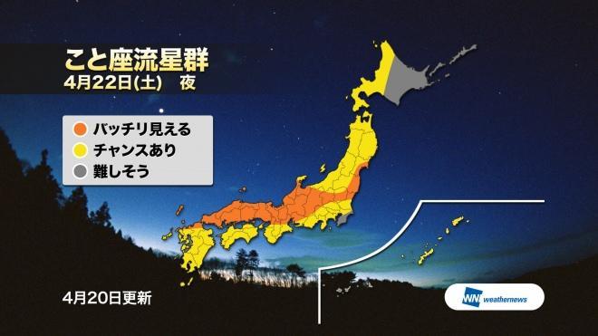 今年は月明りもなく好条件! 「こと座流星群」が、明日(4月22日)夜観測ピーク…ウェザーニューズが全国の天気予報を発表