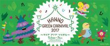 GWは家族みんなで楽しめる「Hanno Green Carnival 2017」へ!