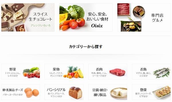 Amazon、肉・魚・野菜などを最短4時間で配達する「Amazonフレッシュ」開始