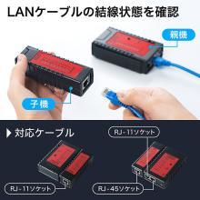 サンワサプライ、LANケーブルの結線状態を素早く確認できる「LANテスター」を発売