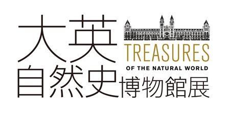 「大英自然史博物館展」 GW中に整理券対応と閉館時間の延長を実施