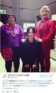 綾野剛、メイプル超合金との家族写真風スリーショットに反響「女の子みたい」