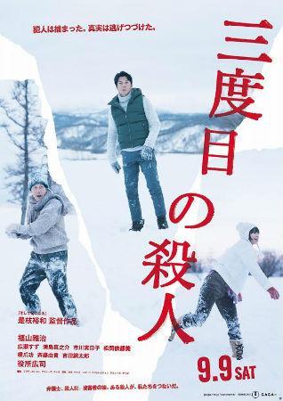 福山雅治、役所広司、広瀬すずが雪合戦!?