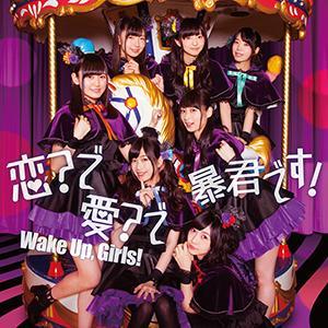 声優ユニット・Wake Up,Girls!、新曲「恋?で愛?で暴君です!」MV&衣装を初公開