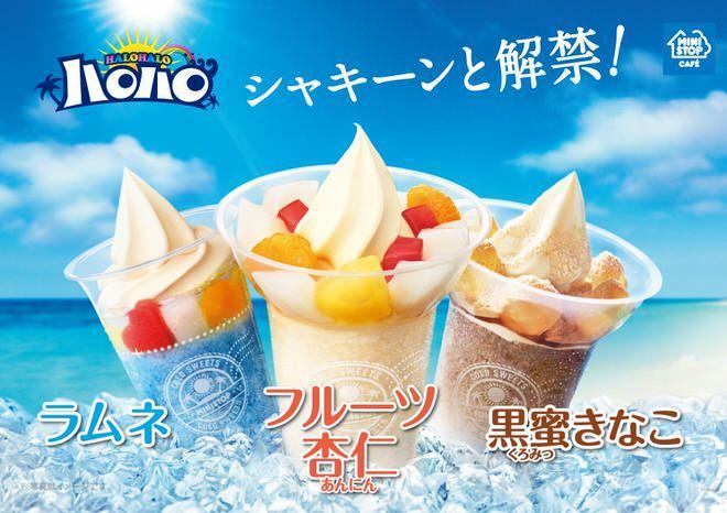 かき氷×ソフトクリームの夏スイーツ「ハロハロ」ミニストップに今年も!フルーツ杏仁など3フレーバー