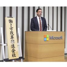 日本マイクロソフト、「働き方改革」のこれからは?