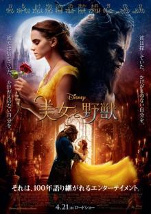 きょう公開 映画『美女と野獣』から学べる英語表現
