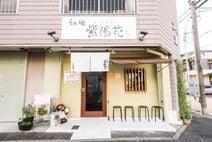 名古屋・六番町の行列店「らぁ麺 紫陽花」に初となる新メニュー登場!