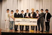 「原作開発プロジェクト」小説3作受賞発表 マンガ部門も募集開始