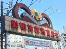 おばあちゃんの原宿と呼ばれる巣鴨…ところで、おじいちゃんはどこいった!?【電マライター・村橋ゴローの東京ぶらりんこ旅 第10回】