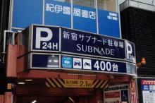 駐車場代が高すぎる銀座、渋谷、新宿、丸の内で無料・激安の駐車場を調べたぞ