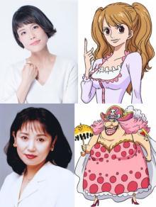 アニメ『ワンピース』プリン役に沢城みゆき、ビッグ・マム役に小山茉美