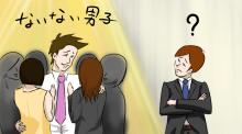 男のための婚活Tips:女子が「付き合いたい」男の性格。人気の「ないない男子」とは?