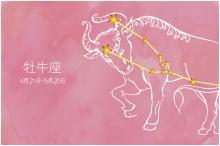 【今週の運勢】4月24日(月)~4月30日(日)の運勢第1位は牡牛座! そまり百音の12星座週間占い