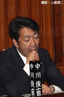 重婚ウェディング「中川俊直」代議士 「週刊新潮」記者との一問一答を全文掲載 「どんな制裁でも受けます」