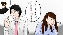 男のための婚活Tips:基礎知識! 合コンでのNG話題と会話の作法について