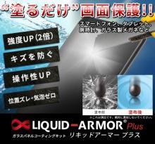 スマホ画面に塗るだけで画面を保護できる「LIQUID ARMOR plus」が発売