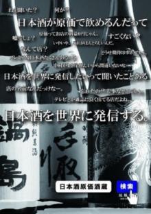 プレミア日本酒が原価で飲める専門店が秋葉原にオープン!