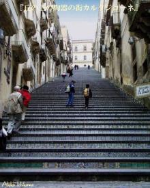 『丘の上の陶器の街カルタジローネ』陶器を飾ったサンタマリアデルモンテ階段 Scalata di Santa Maria del Monte