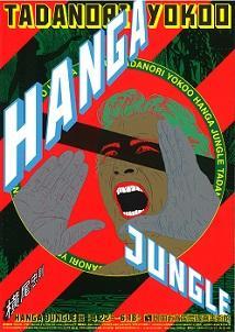 60年代から現代まで250点の版画作品を展示 『横尾忠則 HANGA JUNGLE』