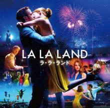 『ラ・ラ・ランド』ヒットから見る、サントラの重要性 ポップで踊れる楽曲が浸透