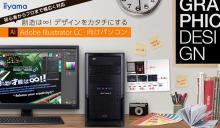 ユニットコム、「Adobe Illustrator CC」の使用を想定したデスクトップパソコンを3モデルで発売