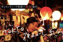太田裕美「煉瓦荘」のように学生アパートに今でも眠っている青春の思い出