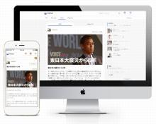 椎名誠や本田圭佑など、一線級による記事を配信するコンテンツアプリ「mine」