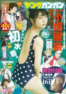 SKE48奇跡の透明少女小畑優奈、水着姿を初解禁「とても緊張しました」