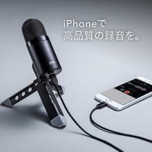サンワサプライ、Lightning接続でCD音質を超える録音が可能な「iPhoneマイク」発売