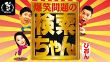 『爆笑問題の検索ちゃん』AbemaTVで一夜限りの復活