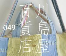 dosa(ドーサ) ルナバッグ 〜アフリカから来た布のバッグ〜