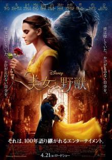 『美女と野獣』初登場1位!『アナと雪の女王』を超え土日2日間で10億円突破