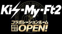 Kis-My-Ft2×ビッグエコー、5/3より全国9店舗でコラボルーム期間限定オープン