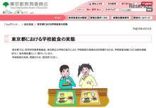 東京都の学校給食費、中学校で1食あたり305.96円…最高は千代田区の347円