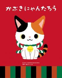 歌舞伎のPRキャラクター「かぶきにゃんたろう」、松竹×サンリオが共同開発