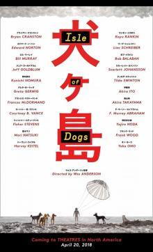野田洋次郎&夏木マリ参戦!ウェス・アンダーソン監督新作アニメ「犬ヶ島」18年春公開