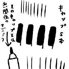 カレー沢薫のほがらか家庭生活 (35) 筆記用具