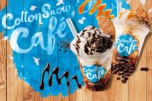 ミスドの新デザートドリンクは、ふわっととけるミルク氷とコーヒーが味わえる