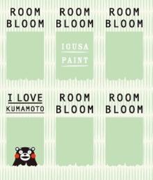 熊本県産いぐさ配合「ROOMBLOOM いぐさペイント」 ~人・環境・地域へのやさしさが詰まったボタニカルペイント誕生~