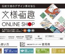 日本と世界の伝統文様花・動物・波・雲などの素材サイト「文様百趣ONLINE SHOP」