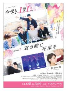 Boys Republic、主演ドラマEDテーマ「流れる星に花束を」MV解禁&楽曲配信スタート