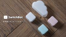 スマホでスイッチやボタンをコントロール? 世界初・世界最小