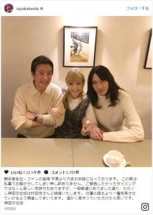 神田沙也加、村田充との結婚報告 父・神田正輝との3ショット公開で幸せいっぱい