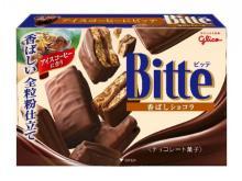 グリコから「ビッテ<香ばしショコラ>」が新登場!
