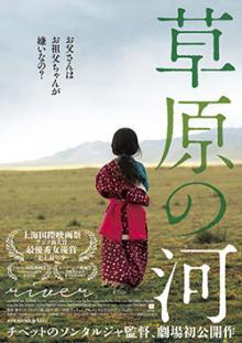 日本初、チベット人監督作が劇場公開 家族3代の物語