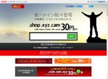 カメラを表す新ドメイン「.cam」、「お名前.com」で一般登録の受付が開始