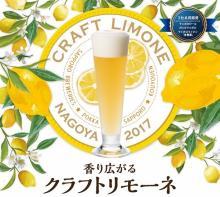 名古屋でしか味わえない一杯「香り広がるクラフトリモーネ」が今年も登場!