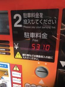 東原亜希 東京の恐ろしい駐車場料金に驚愕、4時間で5000円超