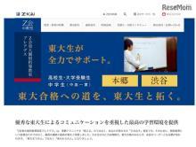 五月祭と同時開催「Z会×東大生カフェ」5/20・21